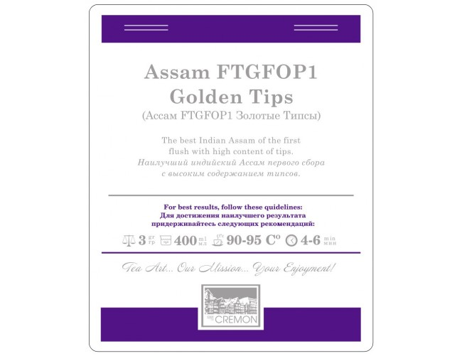 Golden Tips Assam  FTGFOP1