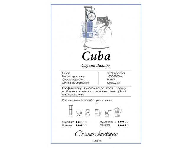 Кава CREMON Cuba Serano Lavado 250г