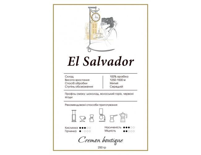 Кава CREMON El Salvador 250 г