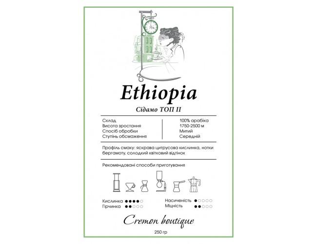 Кава CREMON Ethiopia Sidamo TOP II 250 г