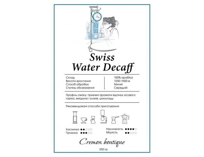 Кава CREMON Swiss Water Decaff 250 г
